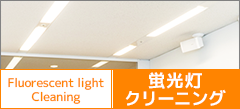 蛍光灯クリーニング